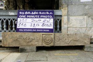 eclipse iconography, Sangameshvara temple Bhavani
