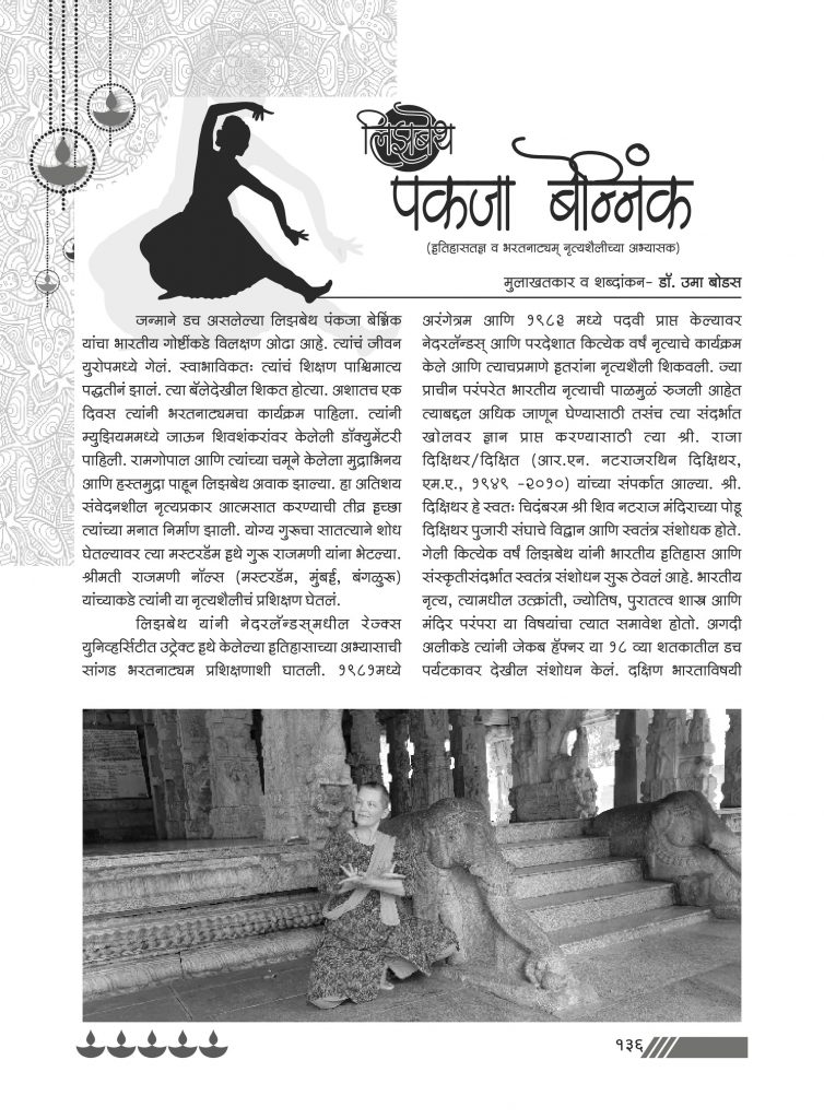 Prasak Prakasan 2019, Dancing with my Hands, interview with Liesbeth Pankaja Bennink, 1